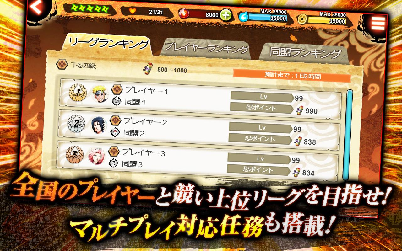 NARUTO X BORUTO 忍者BORUTAGE 1.0.3 Screen 3