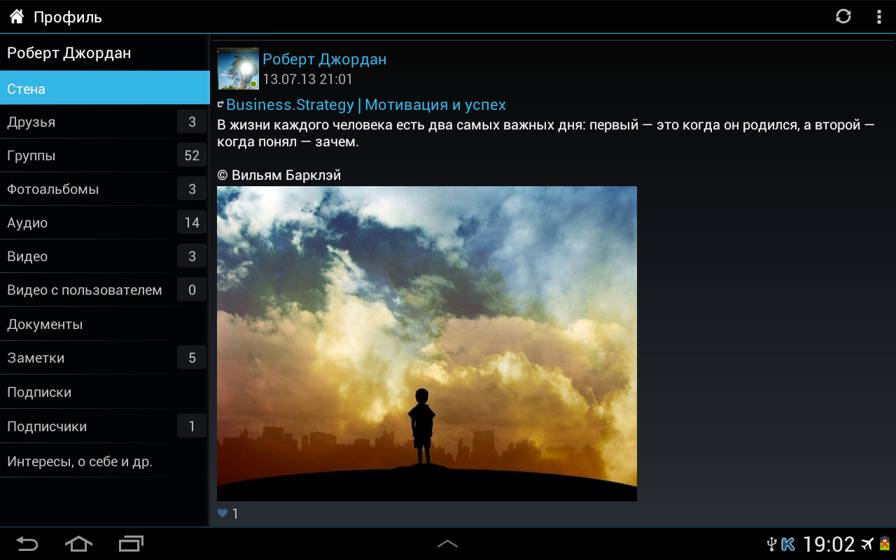 Android Kate Mobile for VK Screen 1