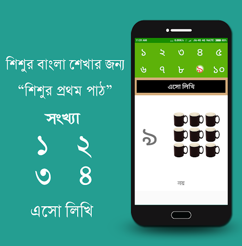 Android শিশুর প্রথম পাঠ : Bengali Kids App Screen 4
