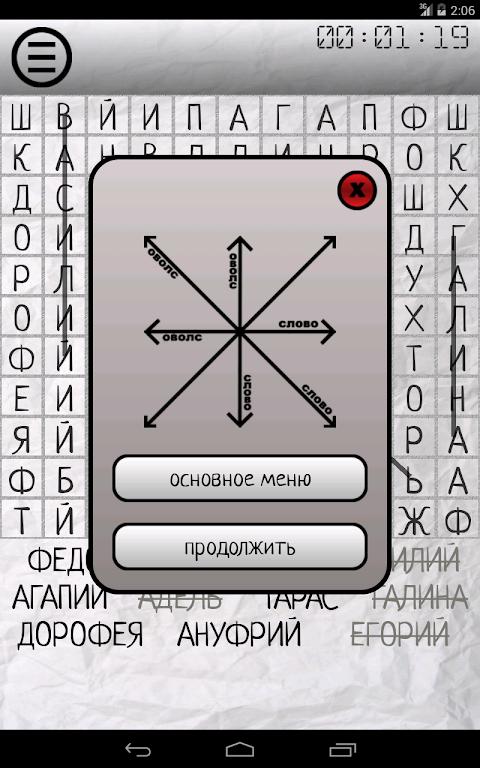 Android Поиск слов Screen 6