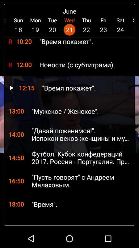 Kartina.TV 2.7.3 Screen 7