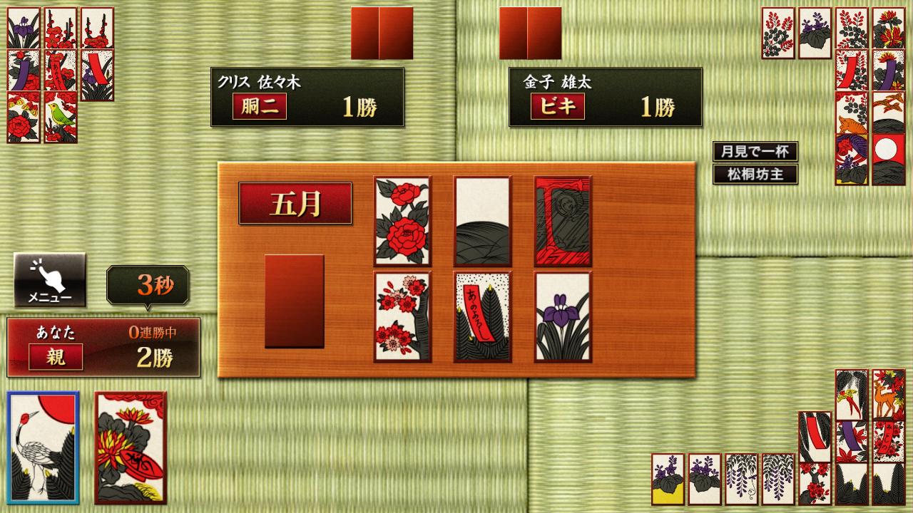 ザ・花札 1.0.7 Screen 3
