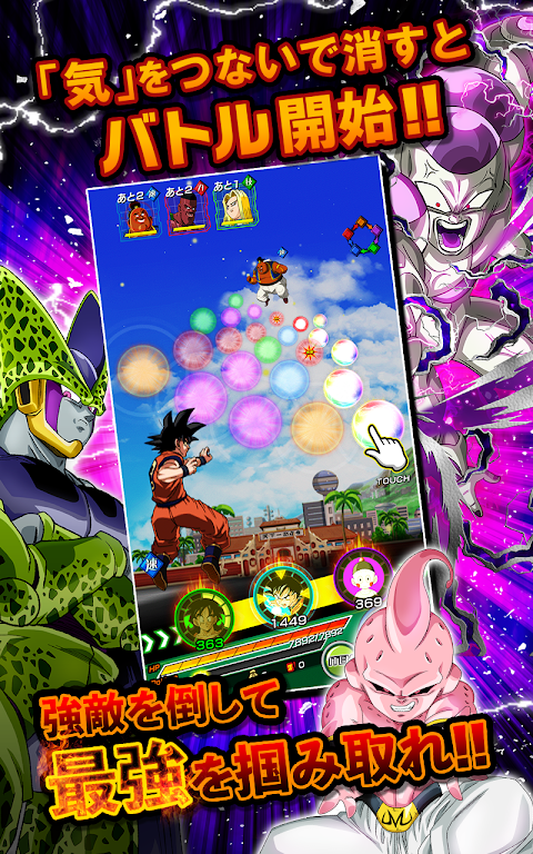 ドラゴンボールZ ドッカンバトル 4.2.0 Screen 1