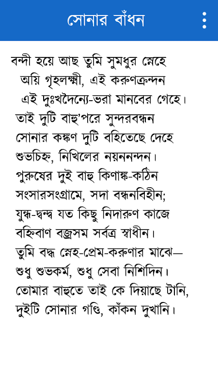 সোনার তরী রবীন্দ্রনাথ ঠাকুর 1.0 Screen 2