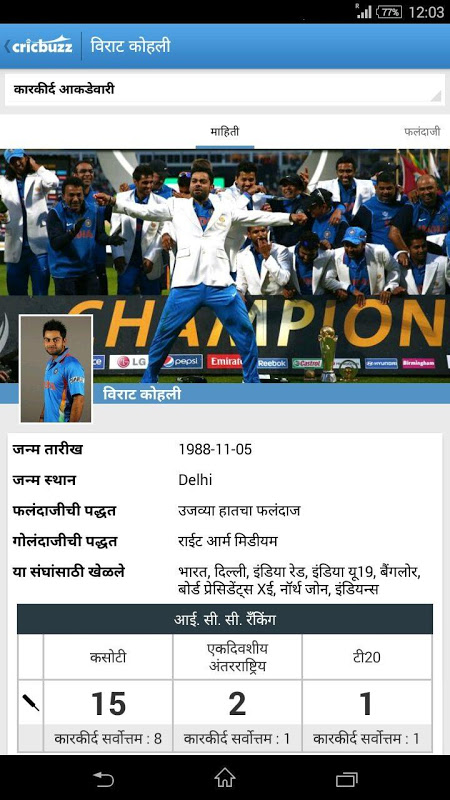 Cricbuzz - In Indian Languages 3.0 Screen 6