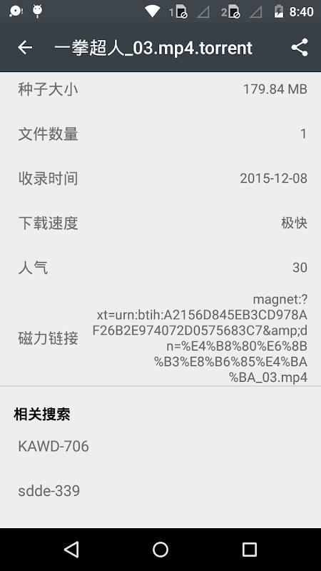 Little Magnet BT Pro 4.5.3 Screen 2