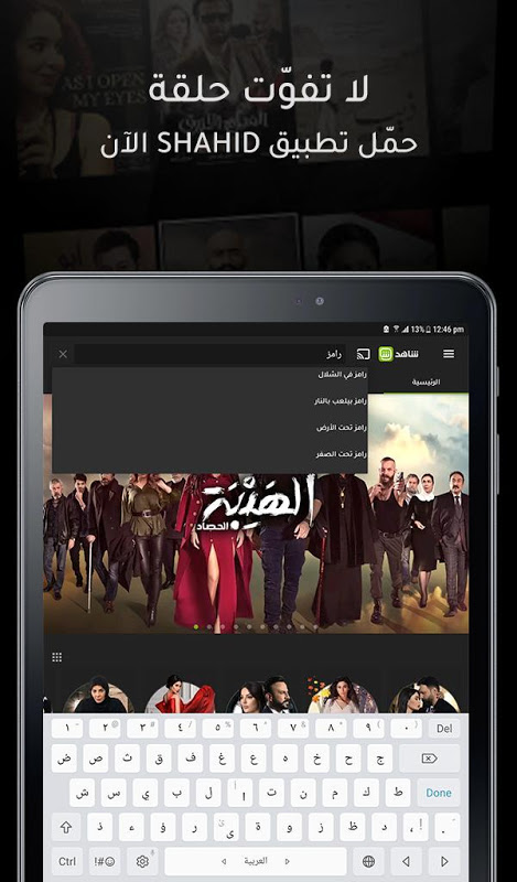 SHAHID 4.5.1 Screen 3