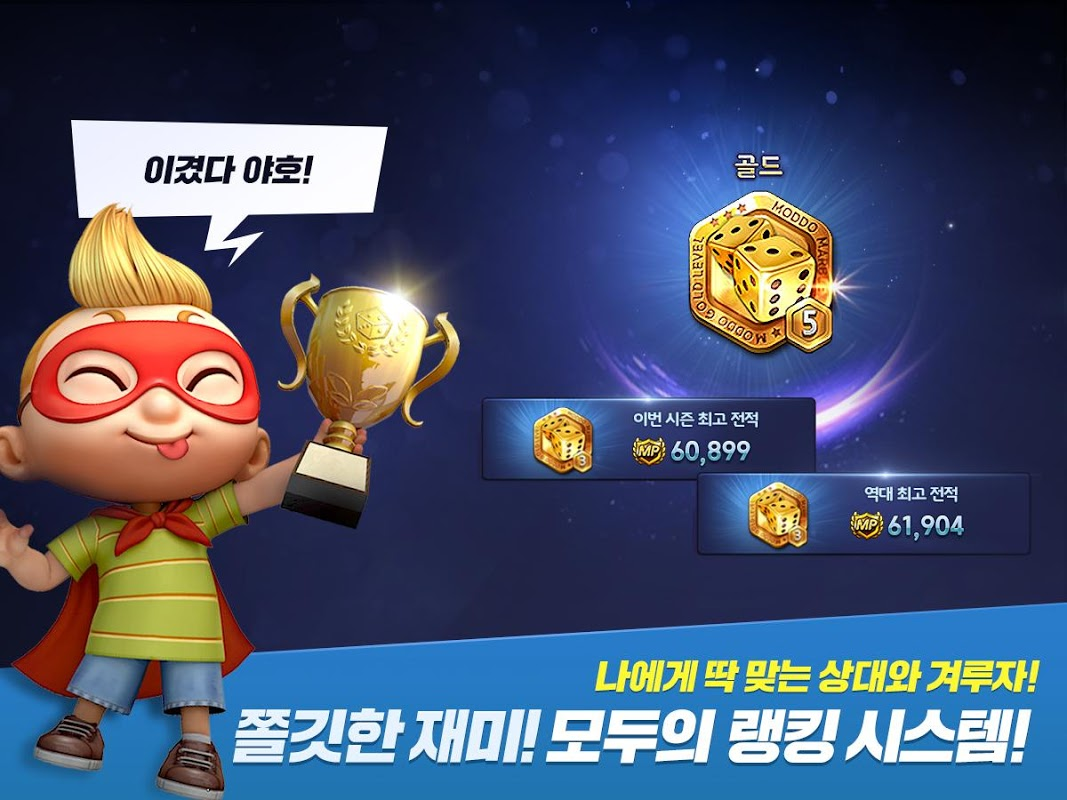 모두의마블 for Kakao 1.10.11 Screen 5