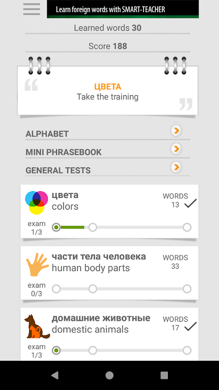 Android Learn Russian words with Smart-Teacher Screen 14