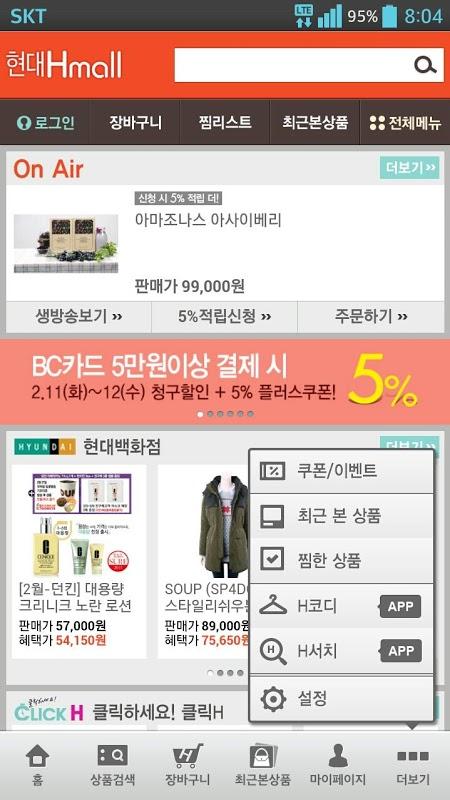Hyundai hmall 3.2.2 Screen 1