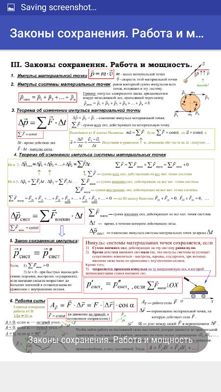 Физика - шпаргалки и формулы 1 3 APK Download by Ilja