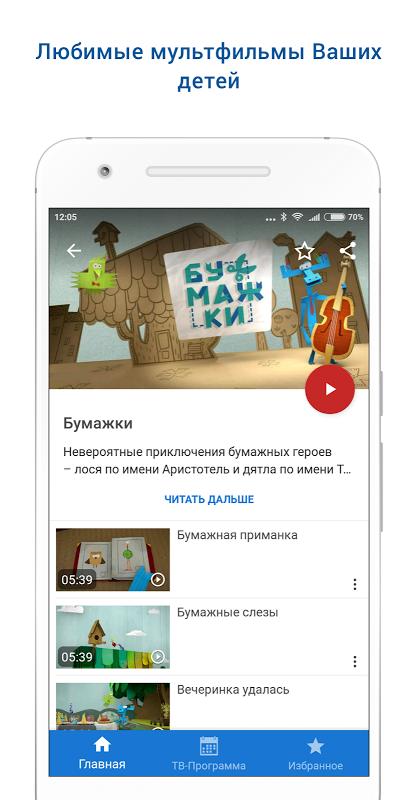 Россия 1 1.2.3 Screen 4