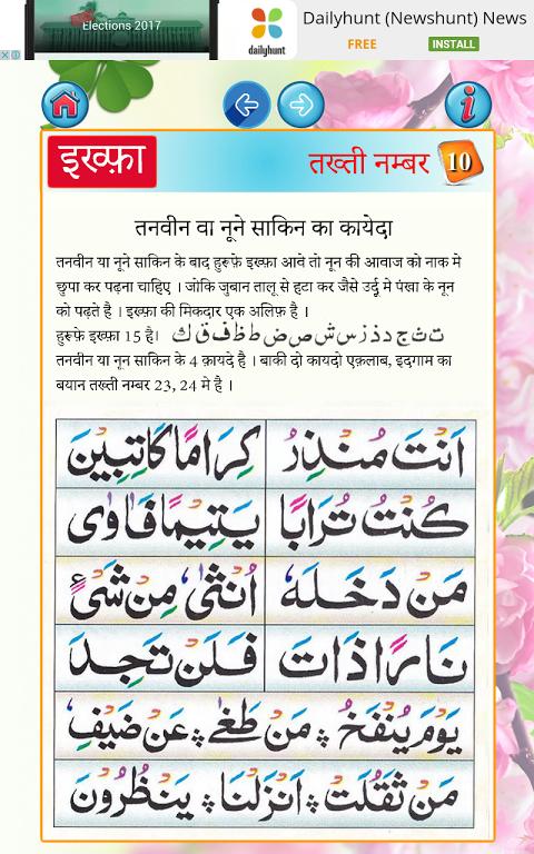 Android Noorani Qaida in Hindi Part 1 Screen 5