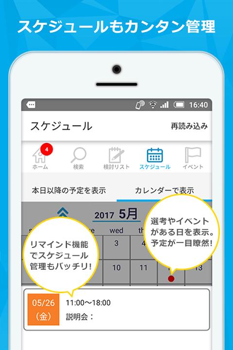 Android マイナビ2019 −就活/インターンシップ/企業検索アプリ− Screen 4