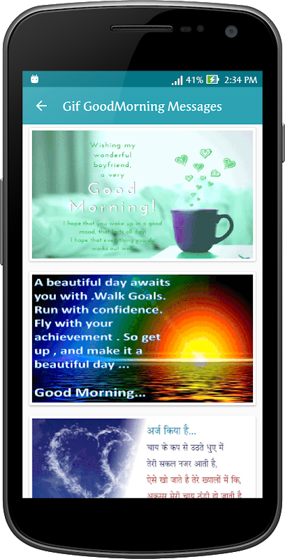 Android Gif Good Morning Messages Collection Screen 7