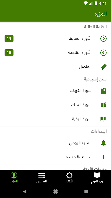 ختمة - Khatmah 2.6 Screen 13