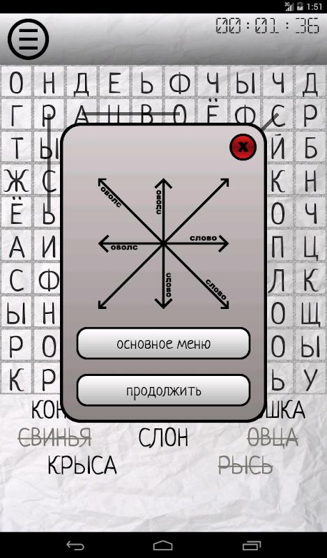 Android Поиск слов Screen 11