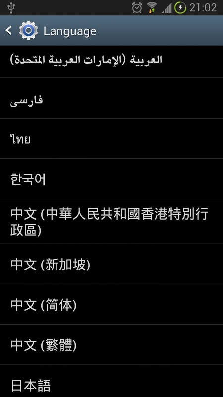 Language Enabler 2 8 0 APK Download by Wanam | Android APK