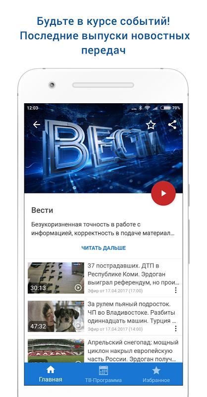 Россия 1 1.2.3 Screen 2