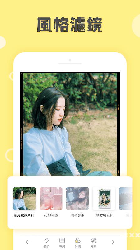 黃油相機 5.13.0 Screen 2