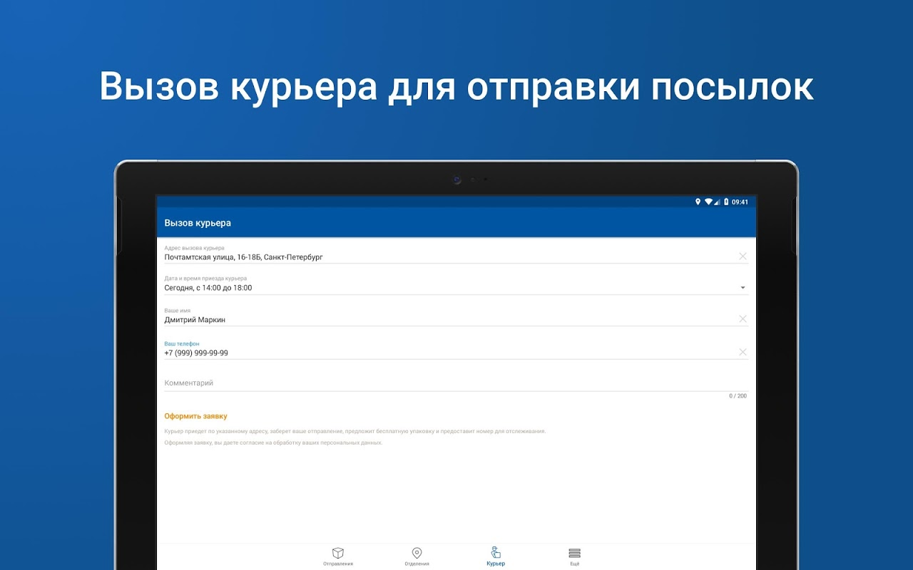 Почта России 5.1.2 Screen 8