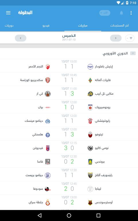 Android البطولة ⚽ Elbotola Screen 5