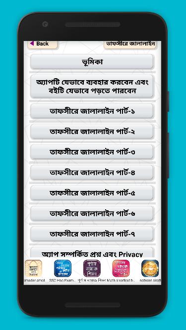 তাফসিরে জালালাইন সব খন্ড Tafsir Jalalain bangla 1.0 Screen 2