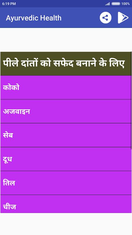 Android Ayurvedic Health Screen 4