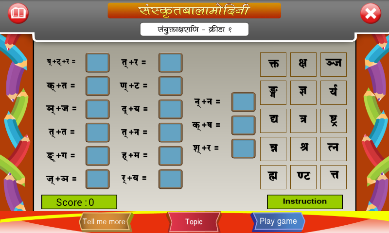 Android Sanskrit Compound Letters Screen 2