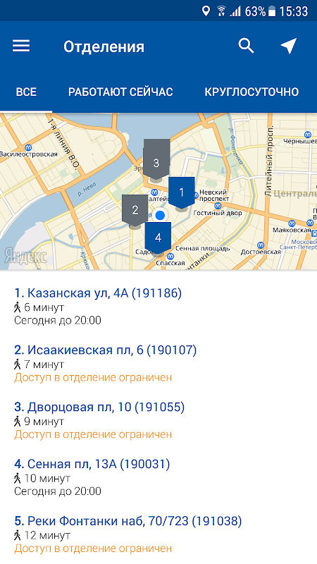 Почта России 4.8.1 Screen 2