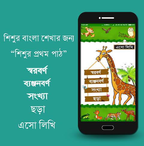 Android শিশুর প্রথম পাঠ : Bengali Kids App Screen 1