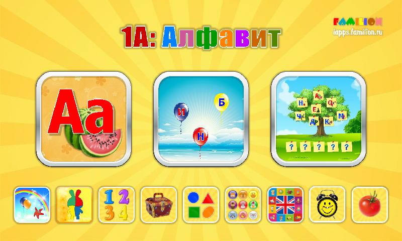 Android 1А: Изучаем алфавит, для детей Screen 10