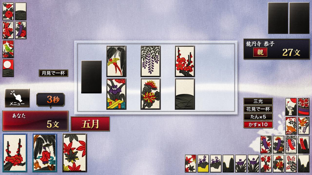ザ・花札 1.0.7 Screen 2