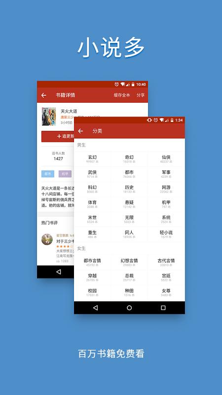 追书神器-免费小说阅读器(支持繁体),TXT电子图书BOOK 3.180.6 Screen 5