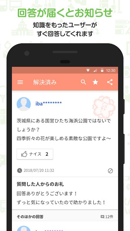 Yahoo!知恵袋 無料Q&Aアプリ 2.45.2 Screen 1