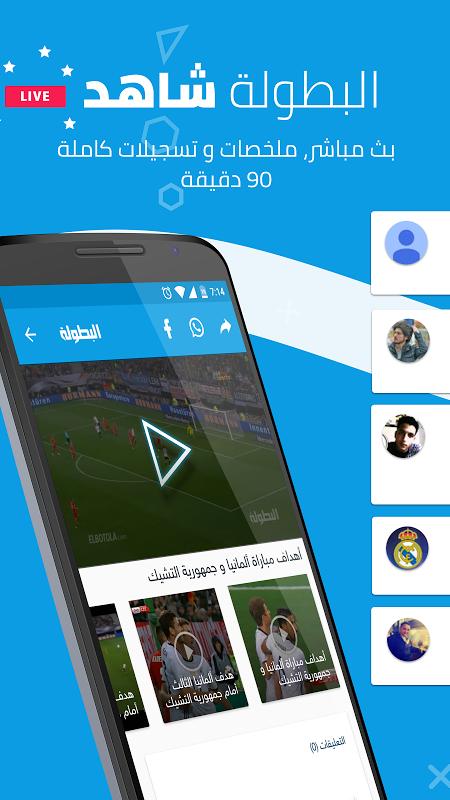 Android البطولة ⚽ Elbotola Screen 3