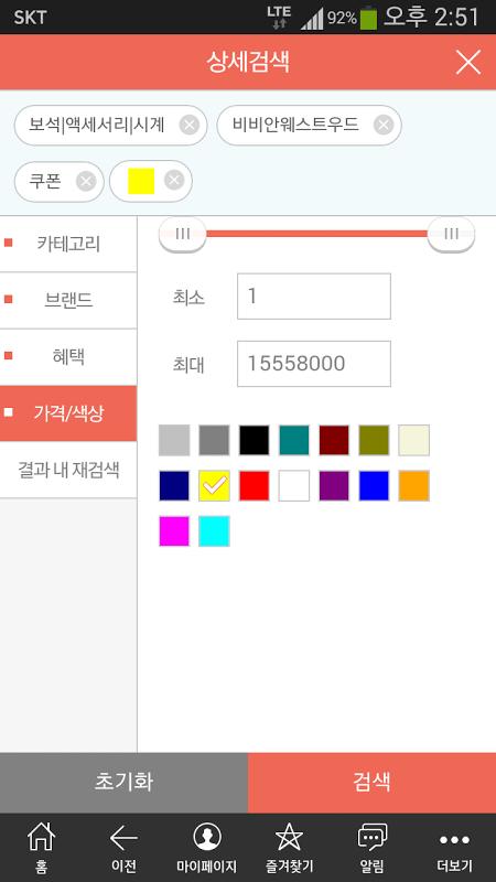 Hyundai hmall 4.0.9 Screen 5