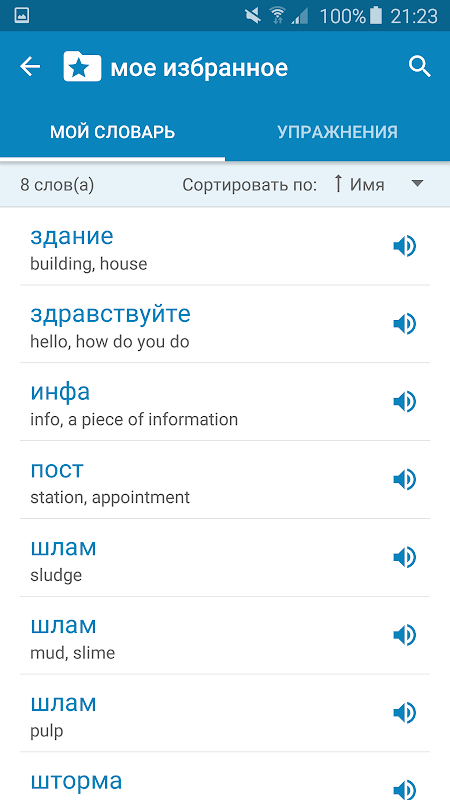Multitran Russian Dictionary 3.7.5 Screen 6
