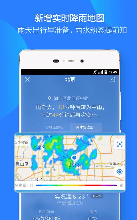 天气通 5.93 Screen 2