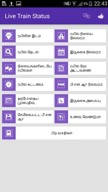Live Train Status 29.0 Screen 3