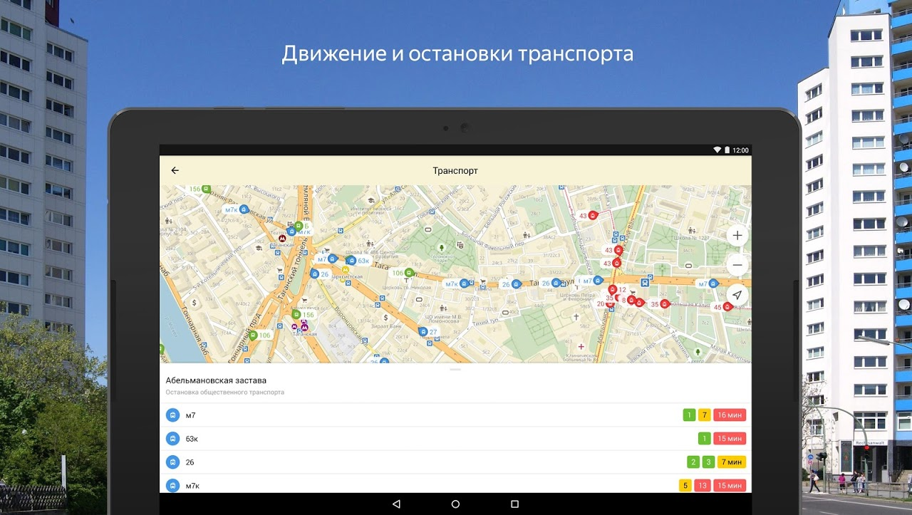 Android Yandex Screen 3