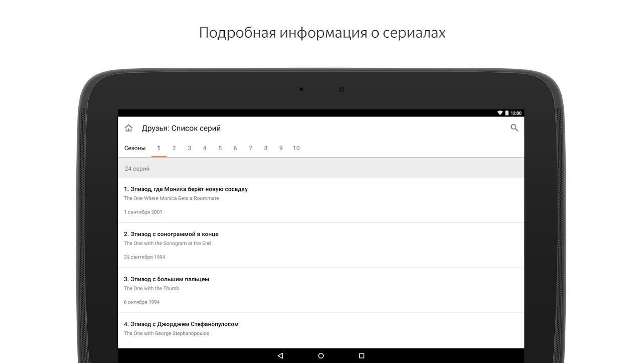 КиноПоиск 4.5.4 Screen 11