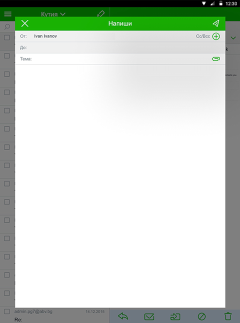 ABV Mail 2.2.12 Screen 10