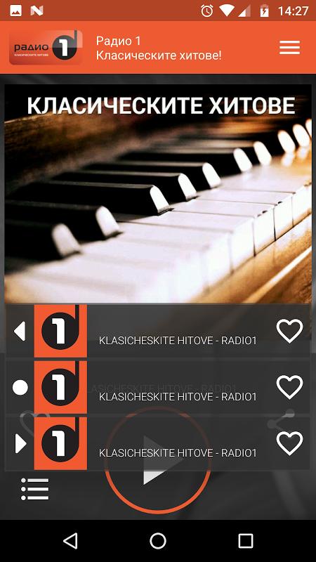 Android Radio 1 Screen 4
