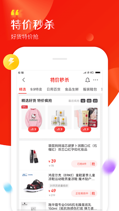京东-618全球年中购物节 8.1.0 Screen 3