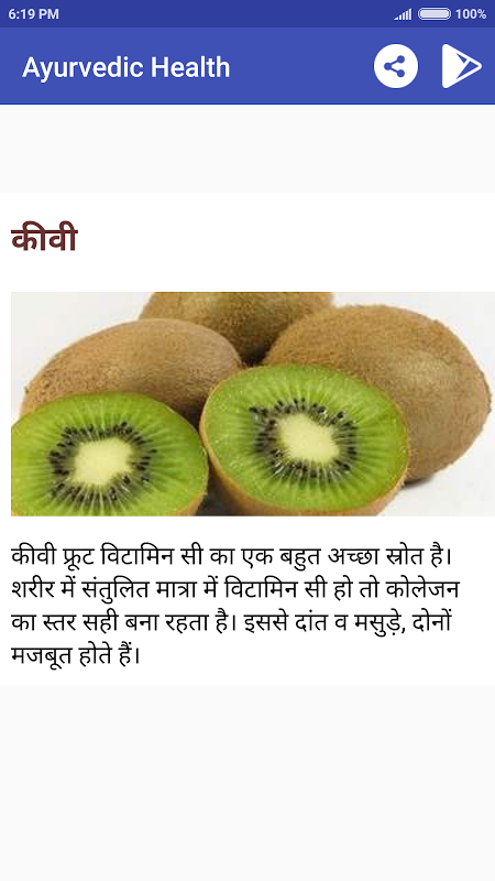 Android Ayurvedic Health Screen 6