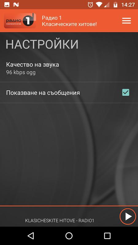 Android Radio 1 Screen 7