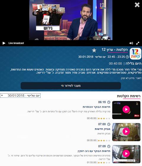 israeltv - mobile version 2.07 Screen 2