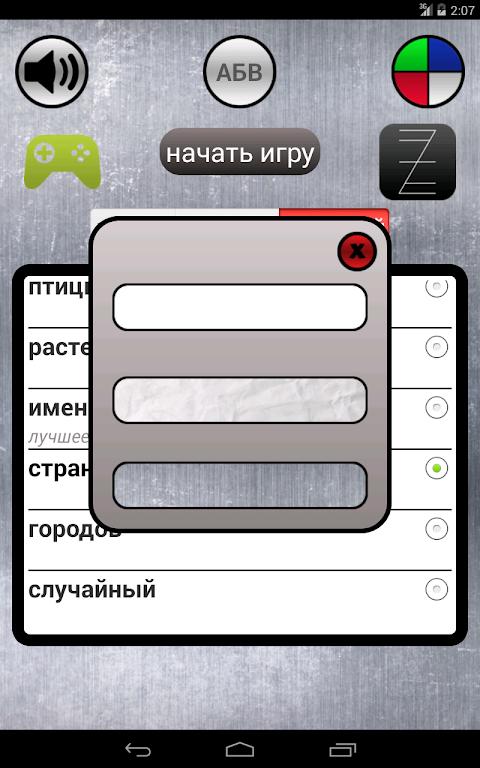 Android Поиск слов Screen 9