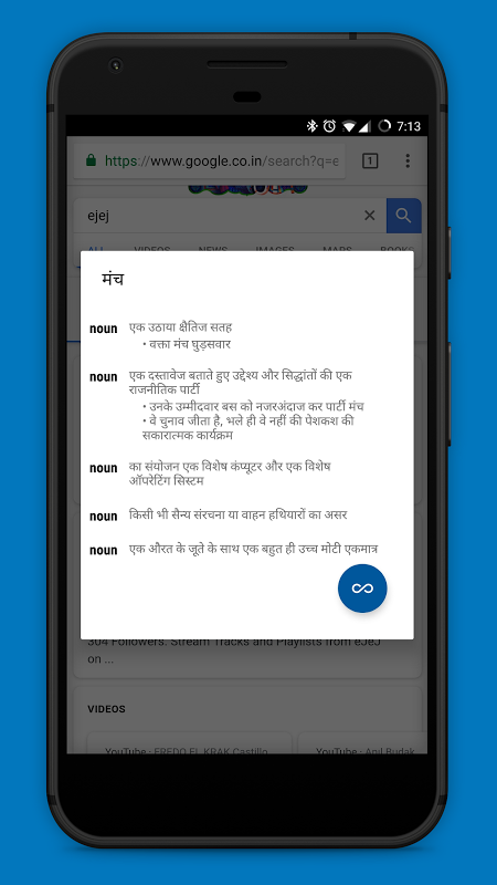Android Look Up - A Pop Up Dictionary Screen 4